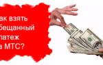 Как взять доверительный платеж на МТС