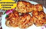Куриные голени в духовке: рецепты