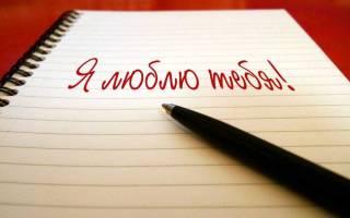Как написать любовное письмо мужу или парню