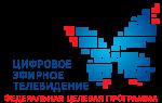 Переход на цифровое телевидение в Москве в 2019 году
