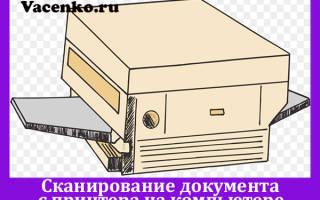 Как отсканировать документ на компьютер с принтера