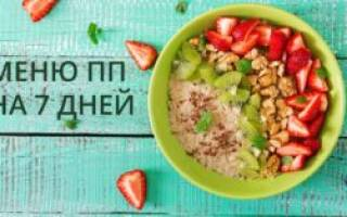 Диетическое питание: меню для похудения