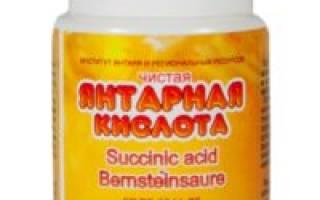 Янтарная кислота – польза и вред для здоровья, отзывы