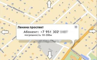 Геолокация по номеру телефона – как определить бесплатно
