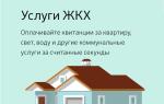 Оплата ЖКХ через Сбербанк онлайн без комиссии через интернет