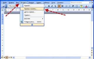 Как пронумеровать страницы в Ворде со 2 или с 3. Нумерация страниц в word