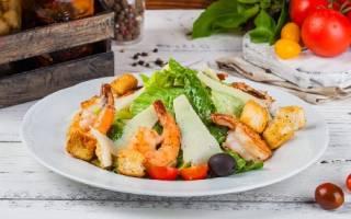 Салат Цезарь с креветками: рецепты