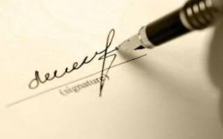Как придумать красивую и оригинальную подпись к фамилии в паспорт