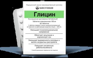 Глицин – для чего он нужен: как принимать препарат
