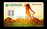Молодежная карта Сбербанка кредитная и дебетовая