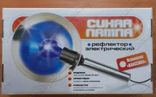 Синяя лампа-рефлектор для прогревания