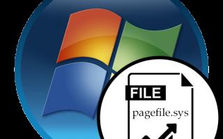 Как в Windows 7 увеличить файл подкачки
