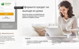 Кредит через интернет: как оформить онлайн