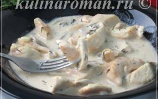Куриное филе в сливочном соусе: рецепты