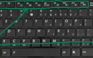Как на ноутбуке увеличить яркость экрана