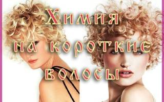 Завивка на короткие волосы – виды причесок и стрижек, фото и видео