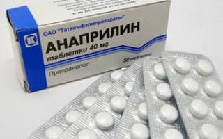 Анаприлин – от чего помогает