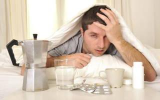Как избавиться от похмелья: эффективные средства и рецепты
